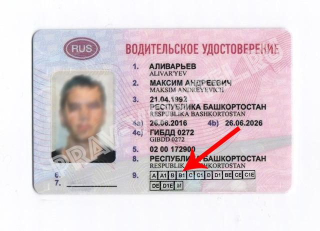Что такое категория м1 водительского удостоверения