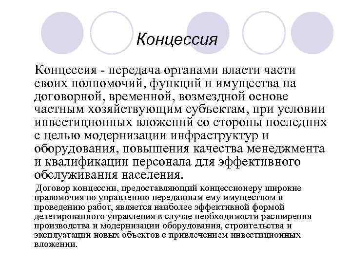 Концессия — википедия. что такое концессия