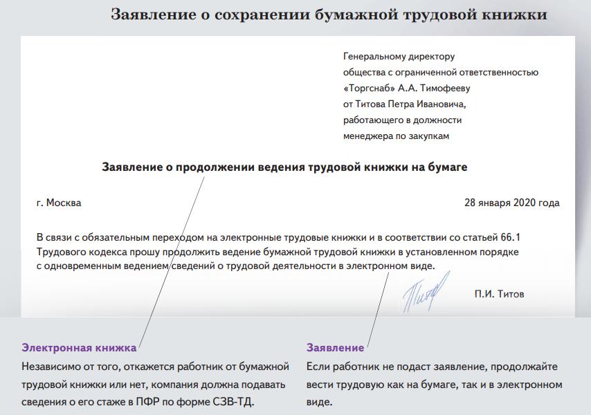 Возможные варианты перехода на электронные трудовые книжки и полностью электронный кадровый документооборот