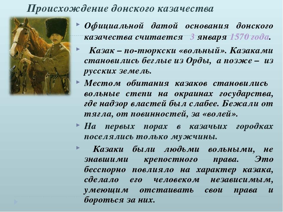 Казаки 3