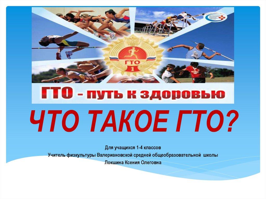 Гто — официальный сайт gto.ru