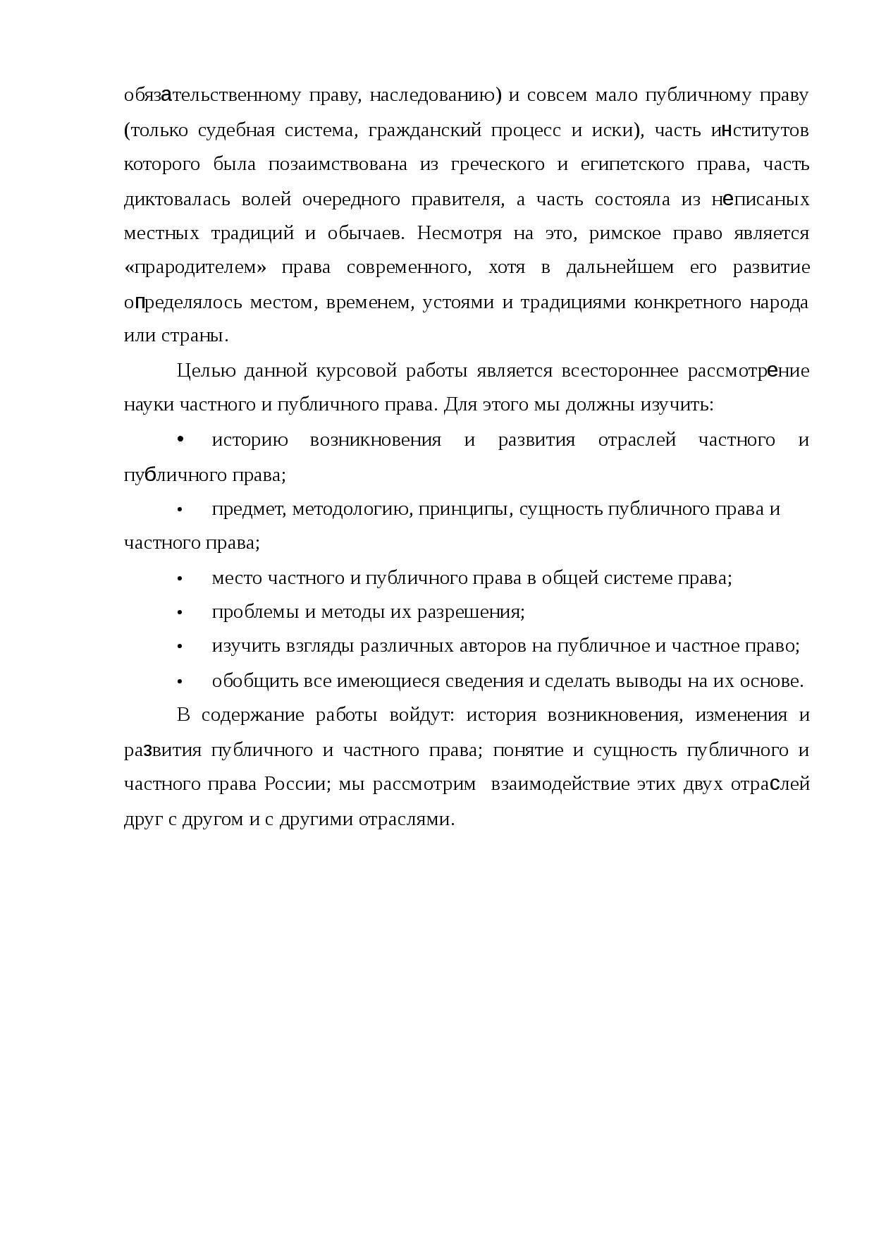Публичные и частные отрасли права