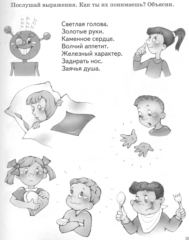 Фразеологизмы в русском языке — примеры с объяснением