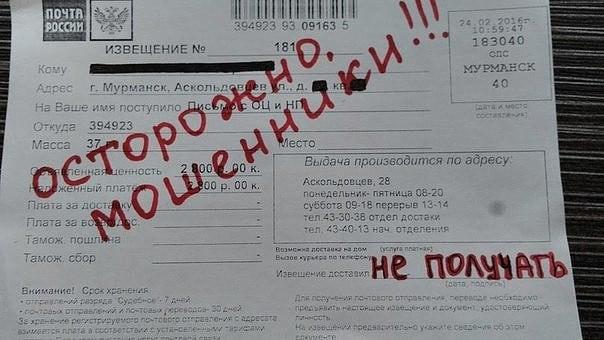 Заказное письмо дти - что это, кто отправитель и нужно-ли его получать
