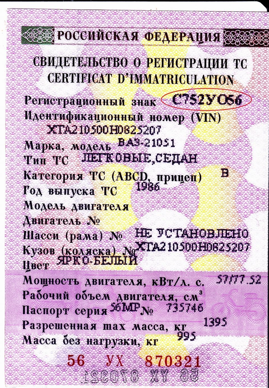 Свидетельство о регистрации транспортного средства: фото образца, как выглядит стс автомобиля, размеры в см и шрифт, пример лицевой стороны, скачать бланк на машину