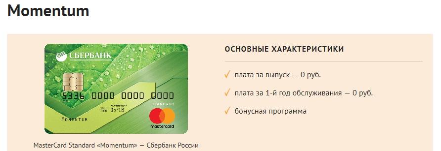 Отзывы о сбербанке россии: «так называемая моментальная карта» | банки.ру
