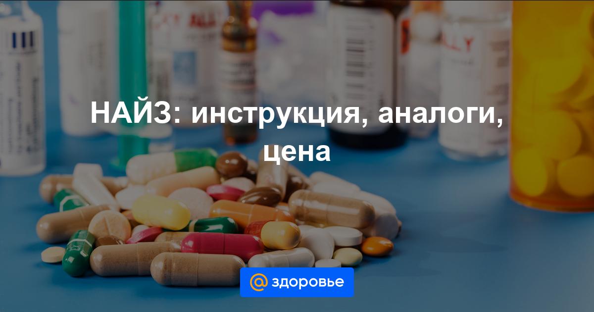 Найз таблетки: инструкция, описание pharmprice