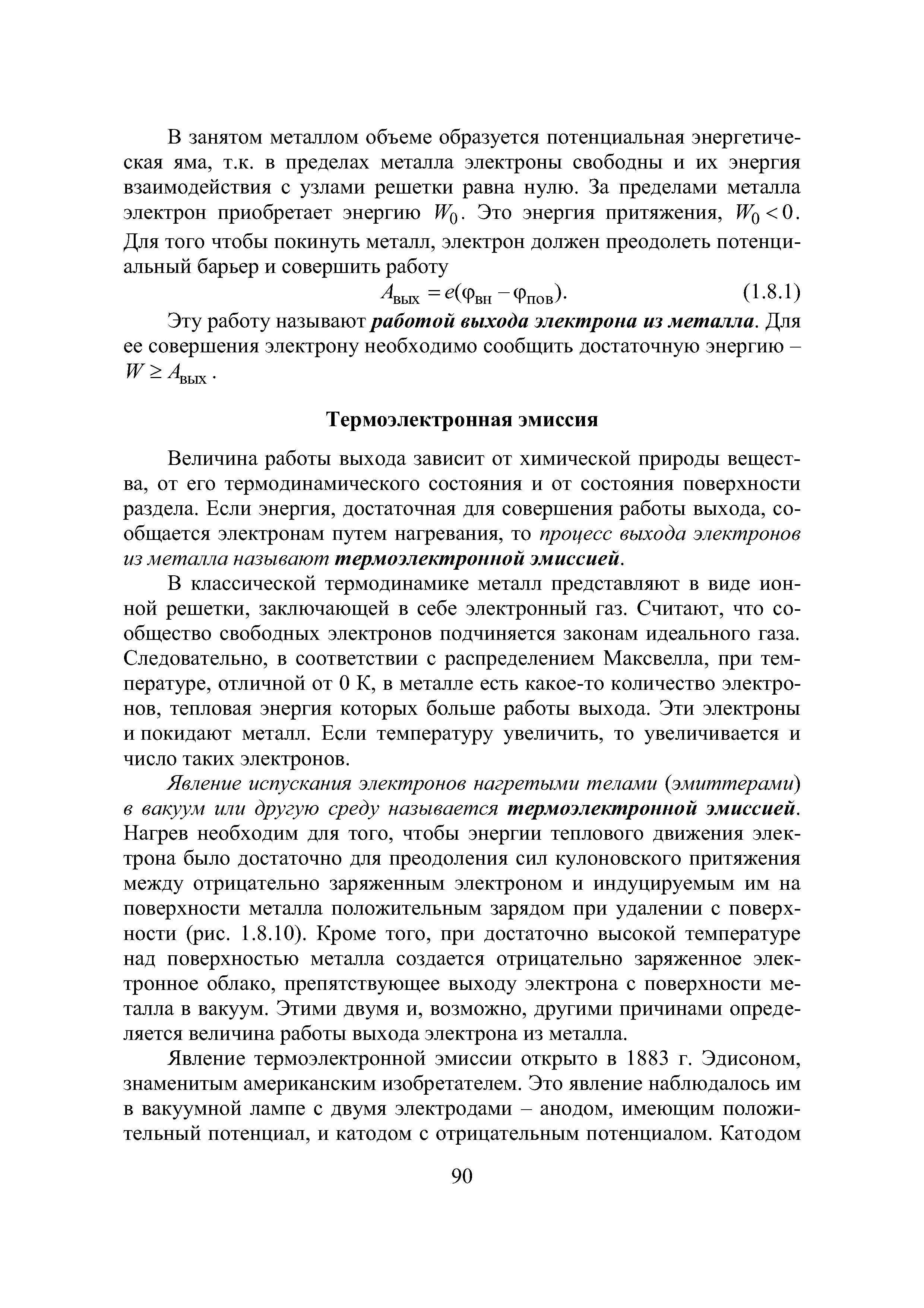 Классическая электронная теория проводимости металлов. термоэлектронная эмиссия. ток в газе и жидкости | авторская платформа pandia.ru