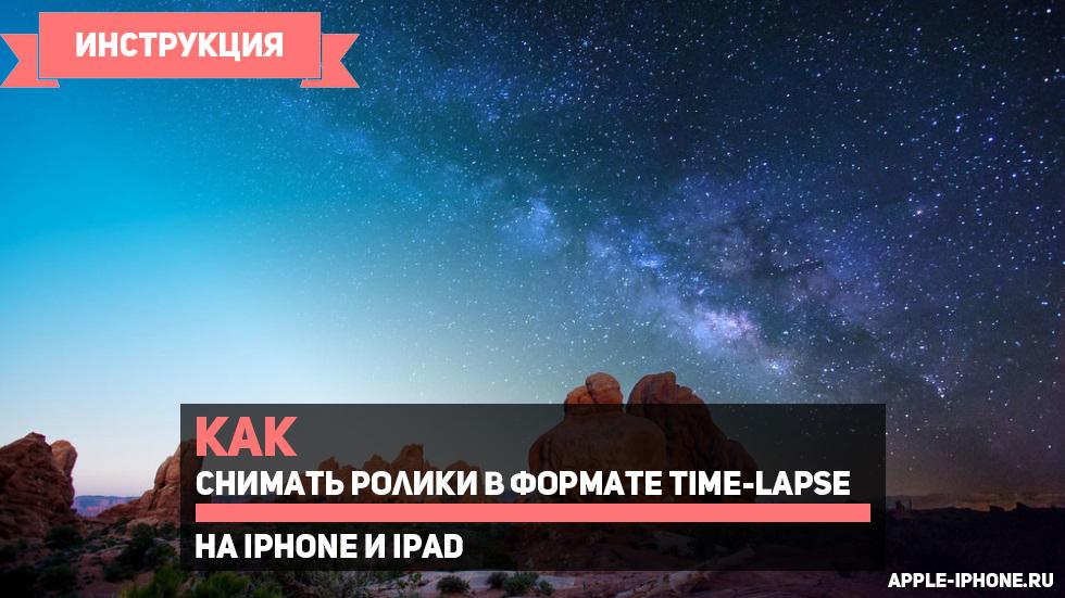 Таймлапс (интервал) в камере iphone и ipad: что это и как снимать такие видео?