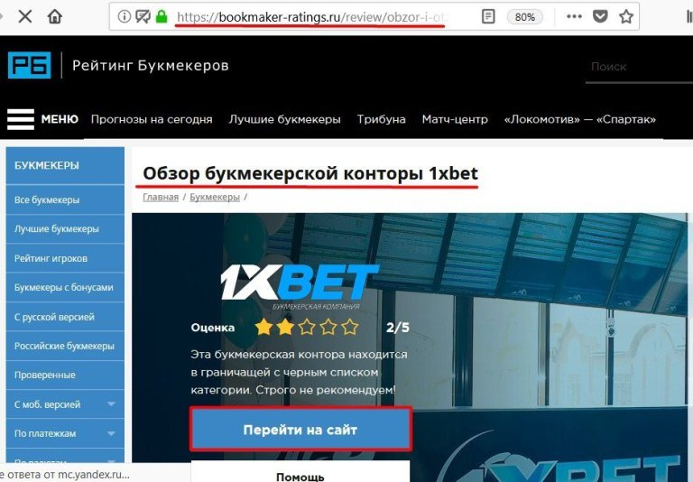 1xbet зеркало — рабочая ссылка официального сайта 1хбет бк