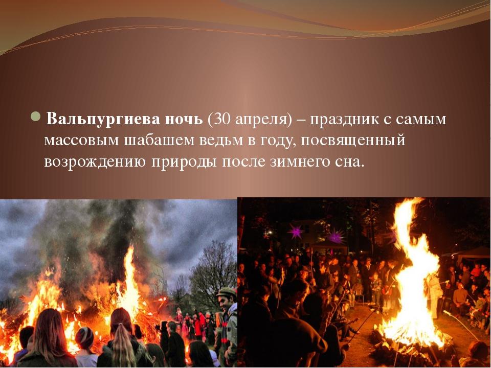 Вальпургиева ночь