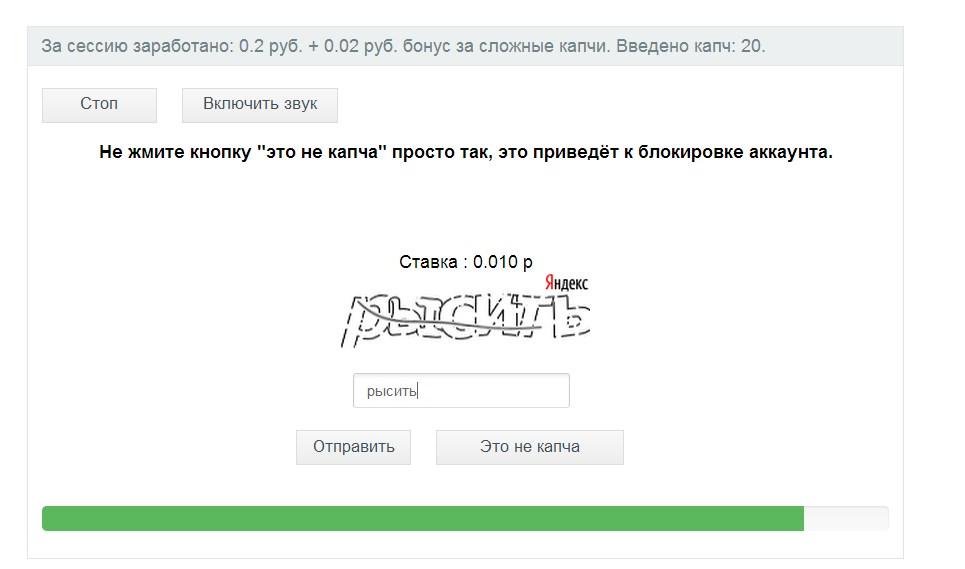 Кто и зачем использует капча-сервисы   brodude.ru