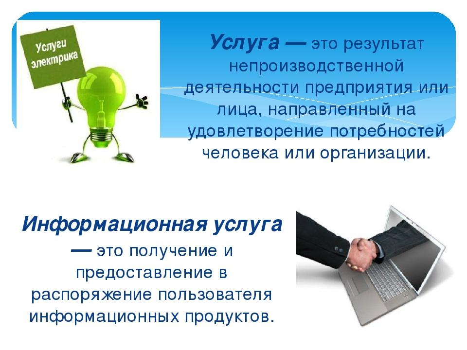 Понятие и основные характеристики услуг