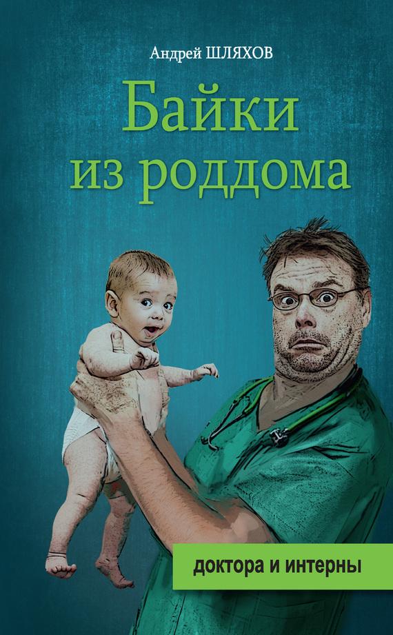 Спермотоксикоз. что это: серьезный диагноз или шуточный термин?