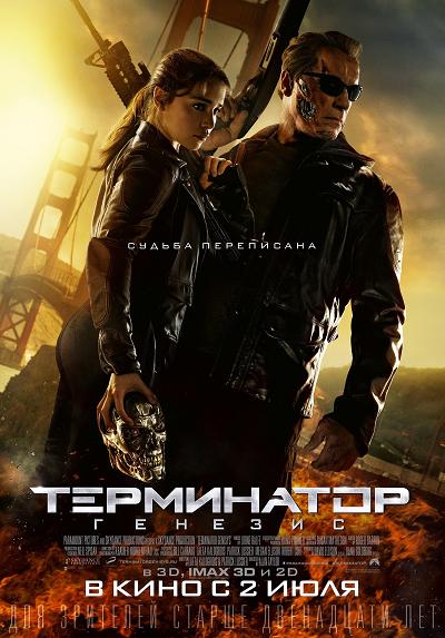 Терминатор (фильм)