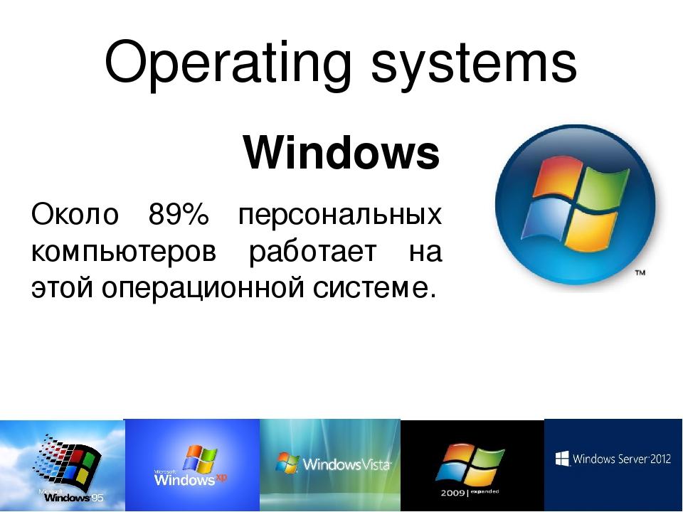 Что такое windows и какие бывают операционные системы? :: syl.ru