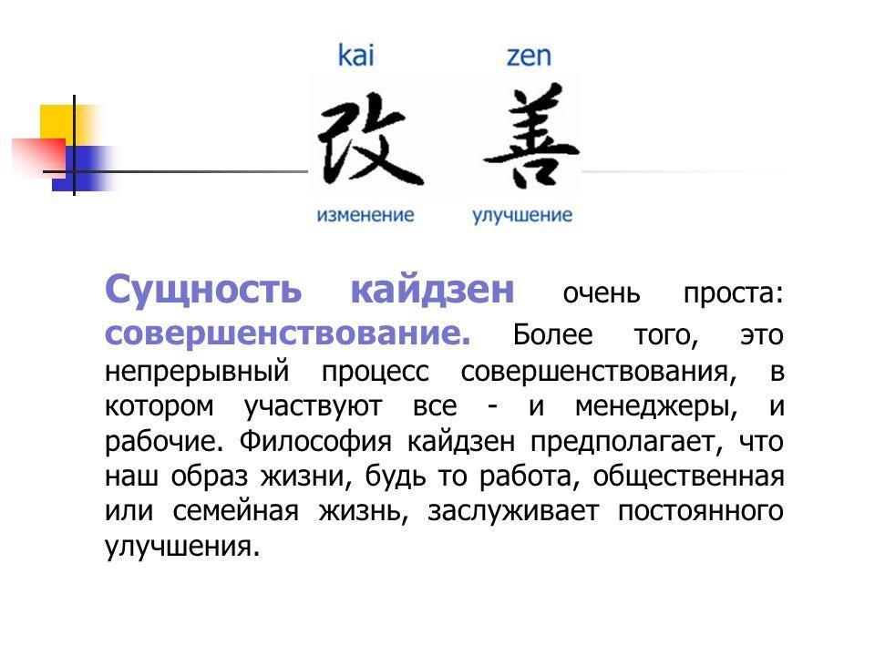 Кайдзен — википедия. что такое кайдзен