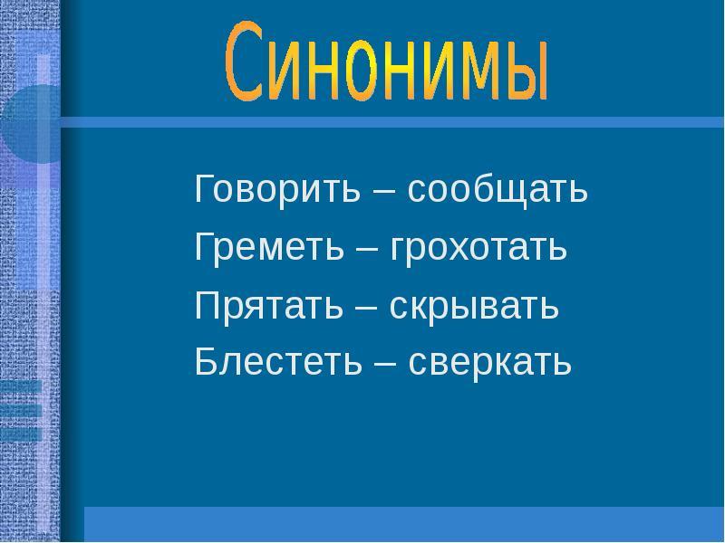 Урок 2: синонимы, антонимы, омонимы - 100urokov.ru