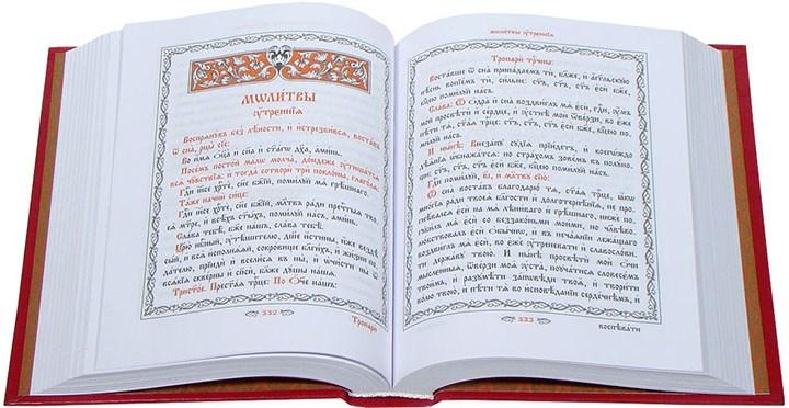 Тропарь в православии: что это, когда, как и зачем его читают, правила чтения и отличие от кондака