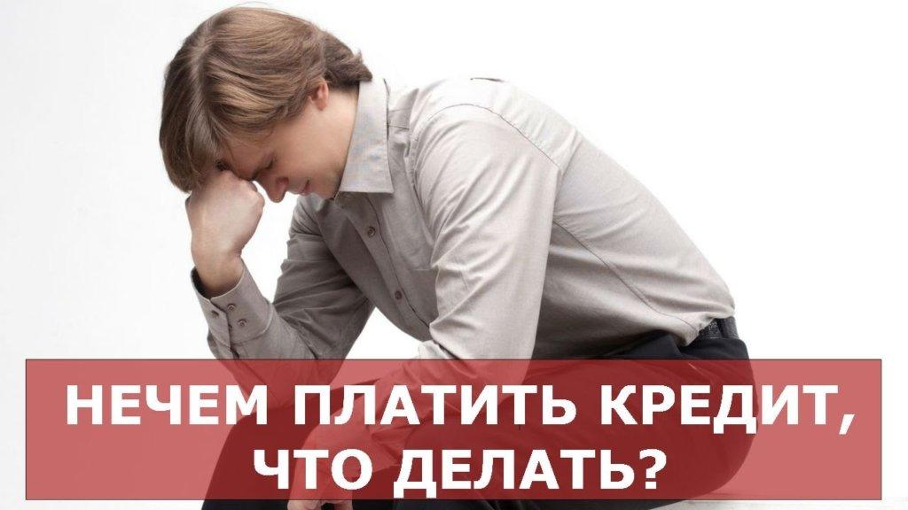 Что делать, когда нечем платить по кредиту в срок?   блог мтбанка