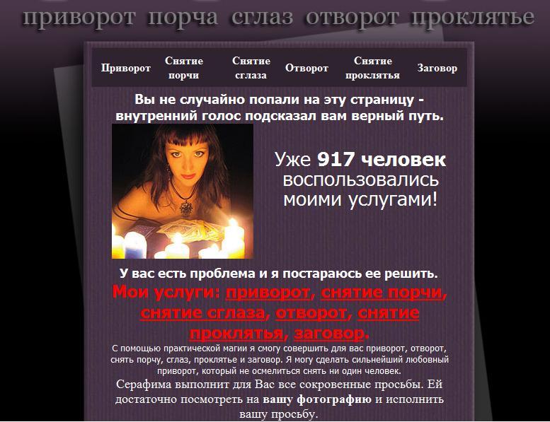 Приворот без предоплаты и оплаты материалов на расстоянии | сильнейший маг россии - ольга званская. официальный сайт