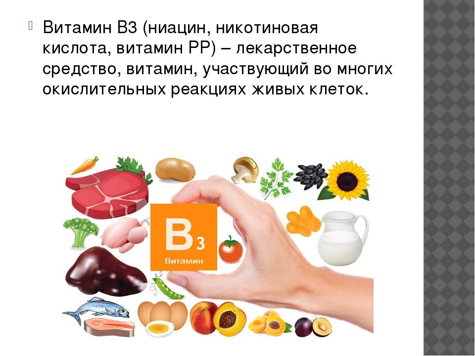 Витамин рр: функции, норма в сутки, симптомы дефицита и избытка