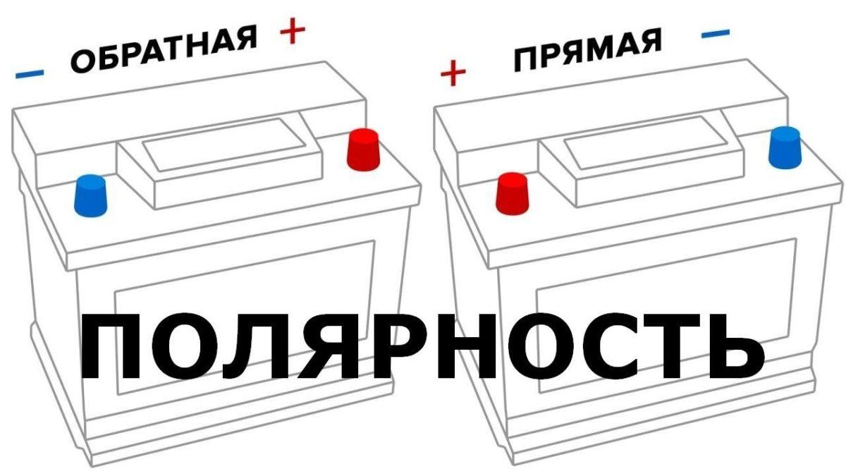 Полярность аккумулятора прямая или обратная: как определить? | avtobrands.ru