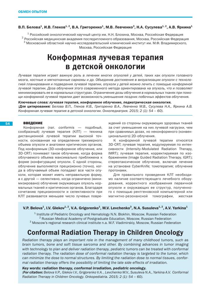 Лучевая терапия: что это такое, последствия и методы лучевой терапии в онкологии