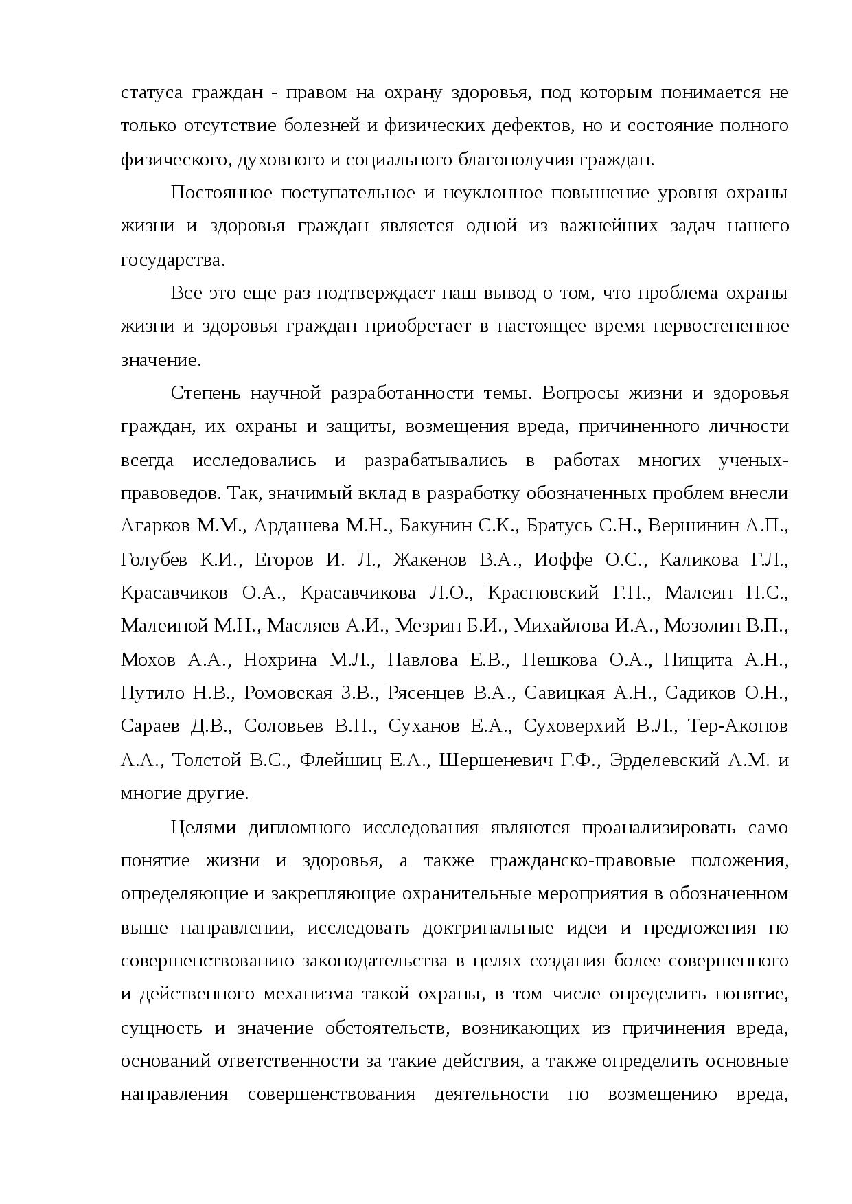 Защита чести, достоинства и деловой репутации по гк рф, судебная практика
