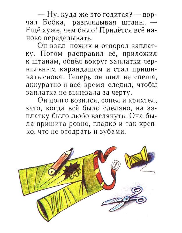Носов «заплатка» читать полностью текст