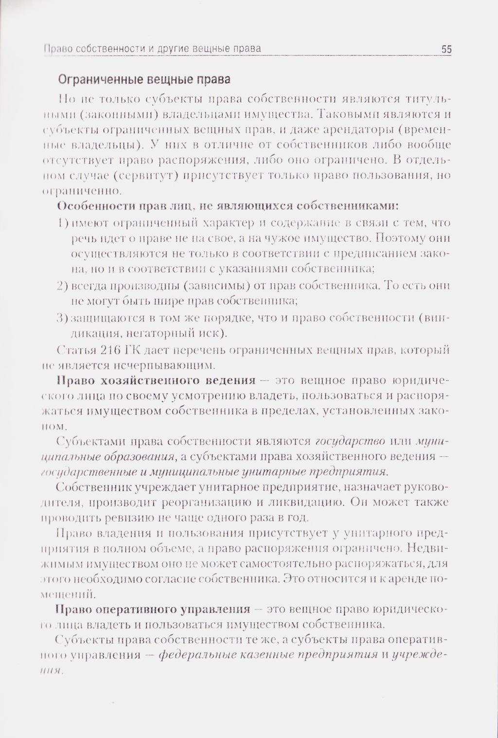 Собственность — википедия. что такое собственность