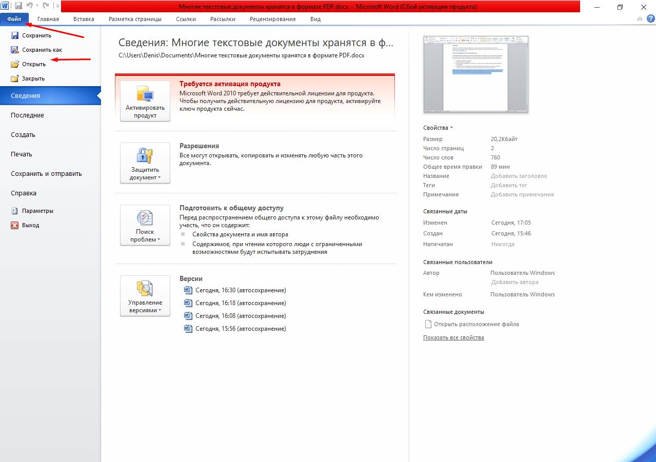 В чем разница между doc и docx файлами и как их восстановить?