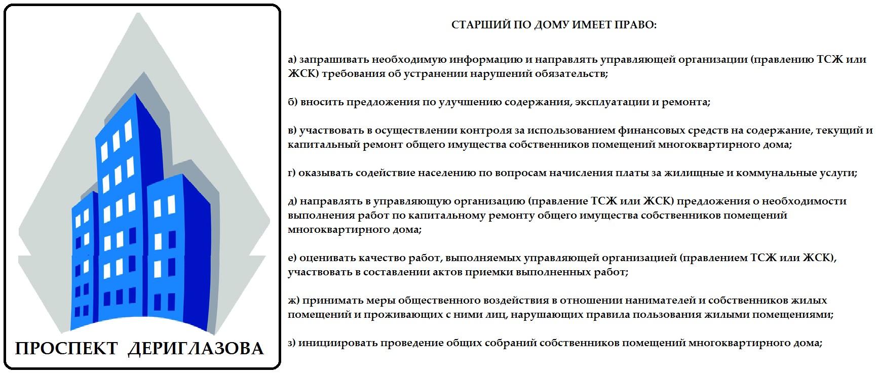Жкх: это управляющая компания, как ее расшифровать, что входит в сферу деятельности органа местного самоуправления, кто относится к поставщикам услуг предприятия