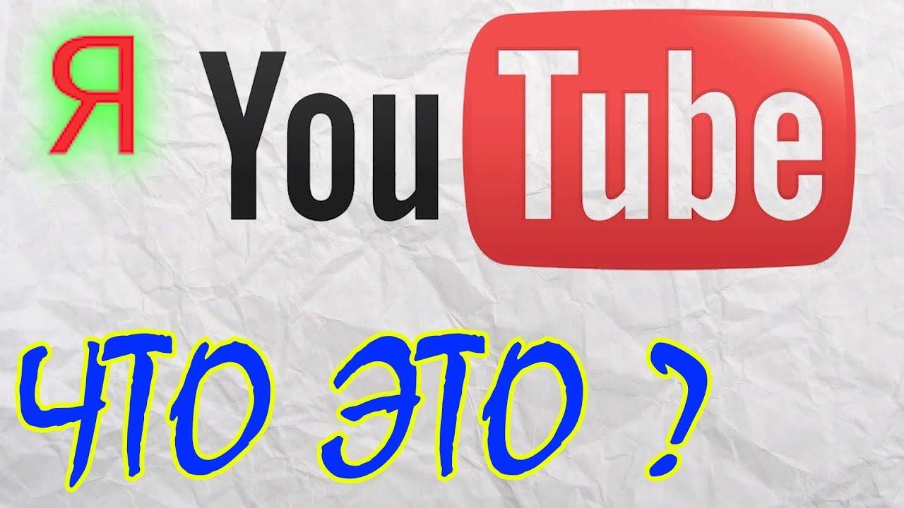 Youtube (ютуб): что это такое и как пользоваться