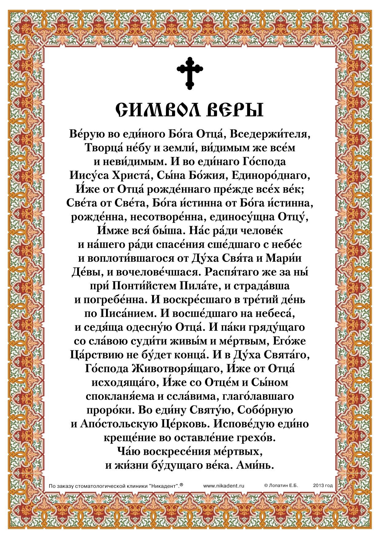 Никео-цареградский символ