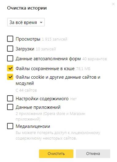 Что такое куки (cookie)   как очистить куки в google chrome, yandex браузер, firefox, opera