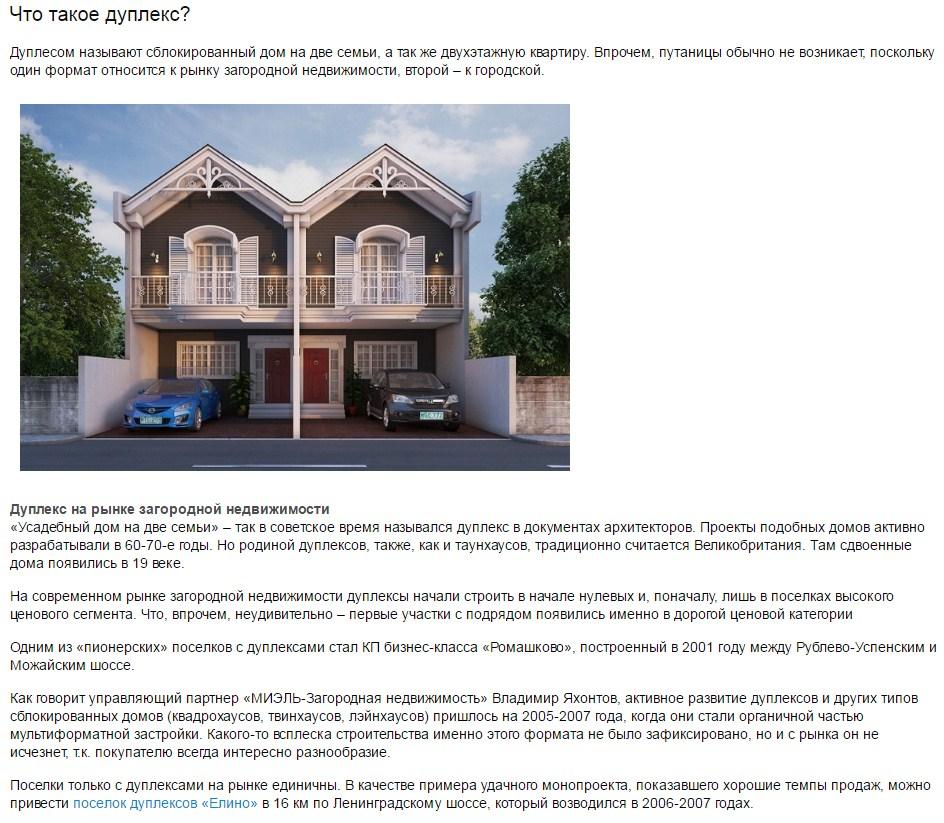 Дуплекс что это такое в недвижимости - дома дуплексы в строительстве (фото)