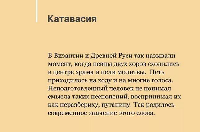 Катавасия — википедия с видео // wiki 2