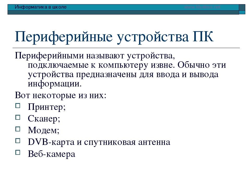 Что такое периферийное устройство ➤ lezhnyov.ru