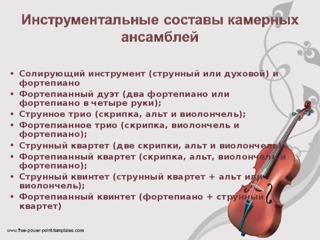 Камерная музыка. что такое камерно-инструментальная музыка?