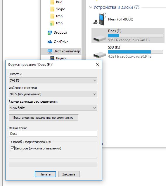Что такое полное и быстрое форматирование?