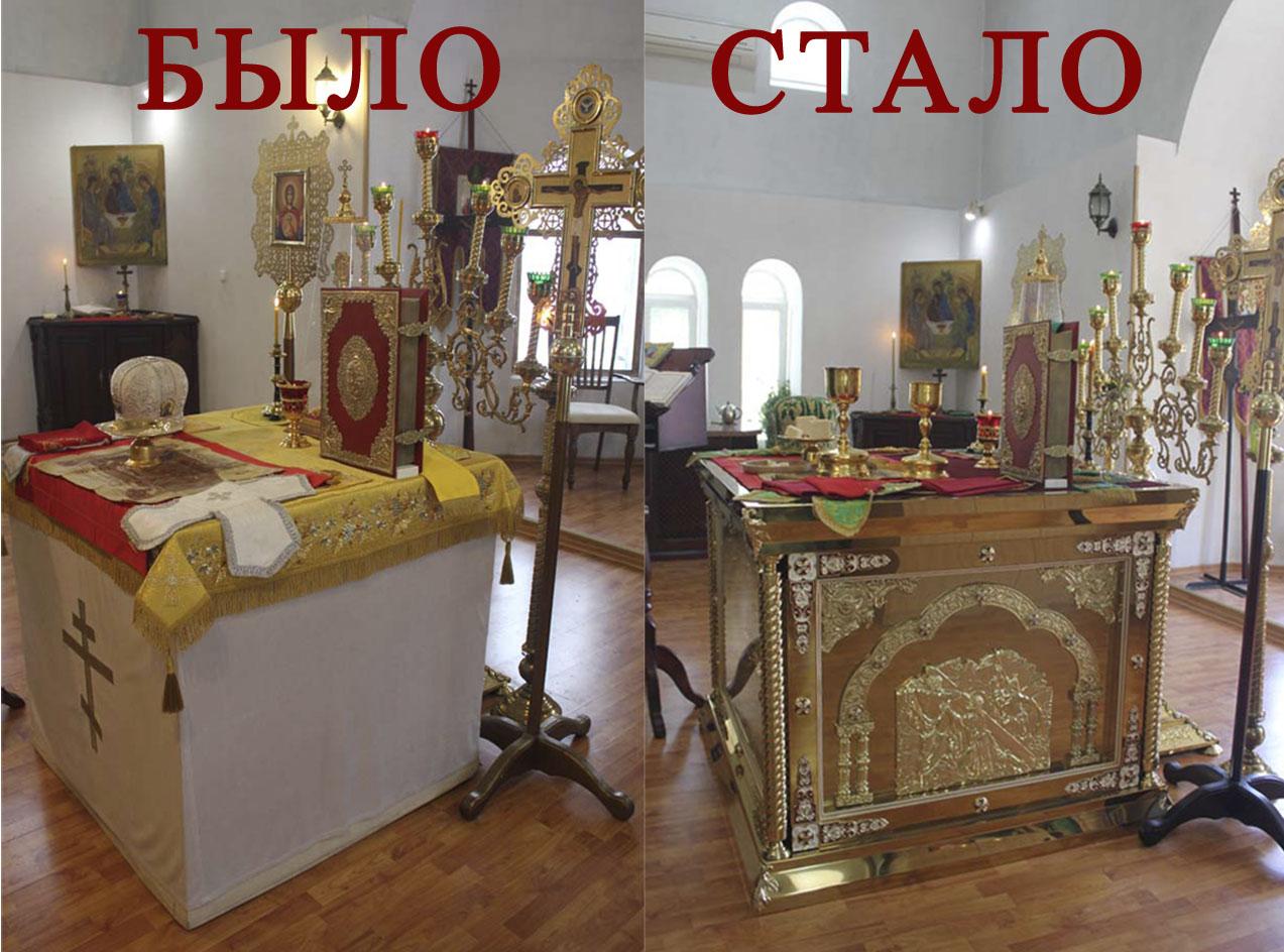 Значение слова «престол» в 10 онлайн словарях даль, ожегов, ефремова и др. - glosum.ru