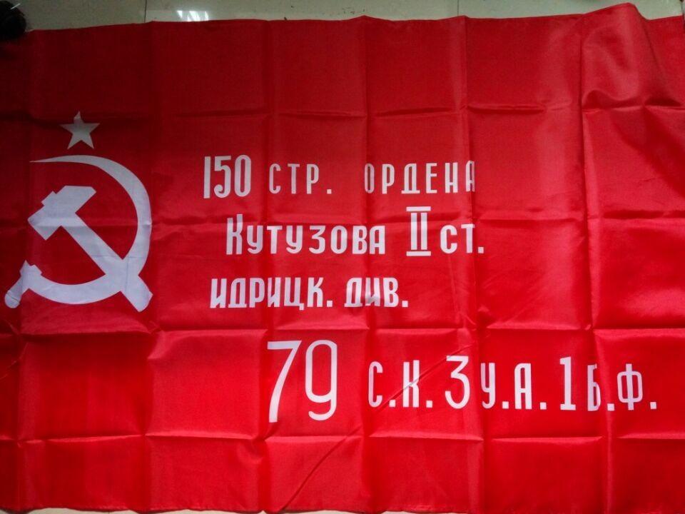 Знамя — википедия с видео // wiki 2