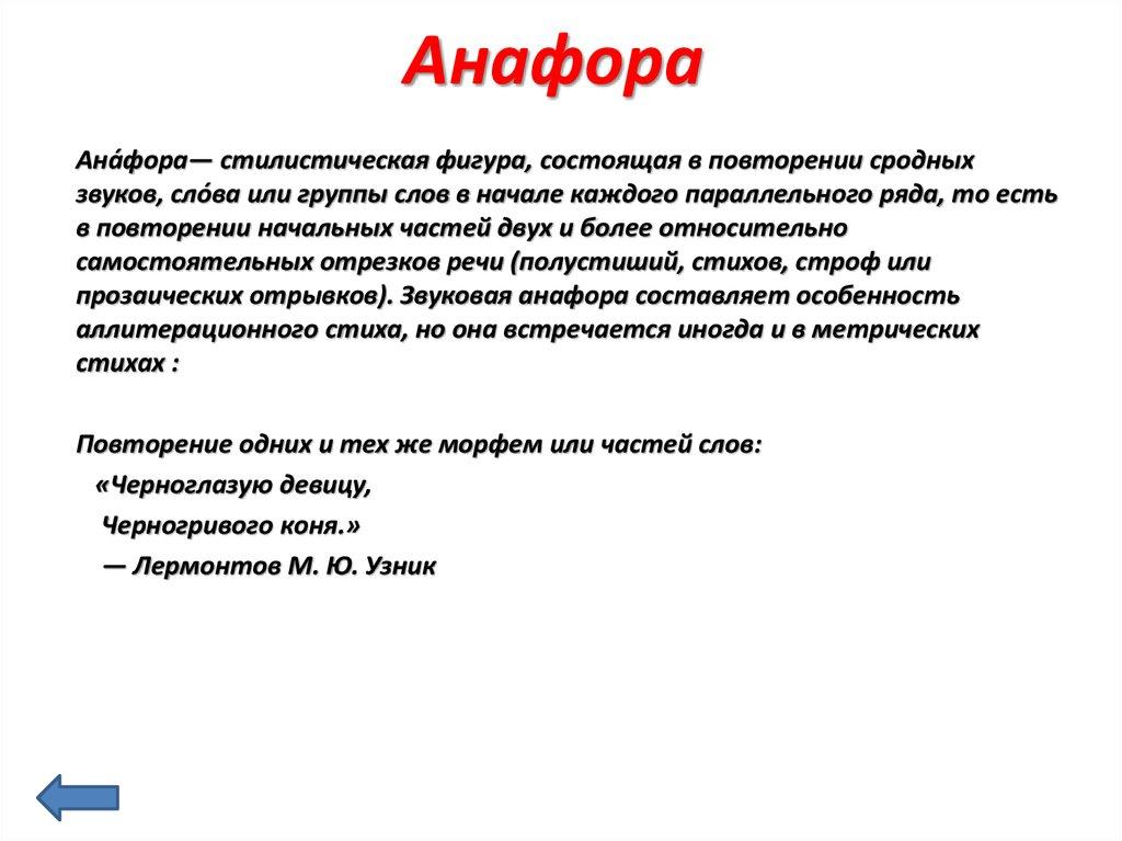 Анафора — википедия с видео // wiki 2