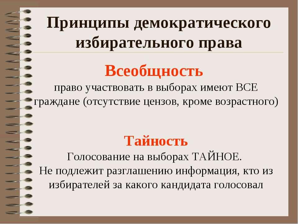 Избирательная система рф: понятие, виды и типы, принципы избирательного процесса