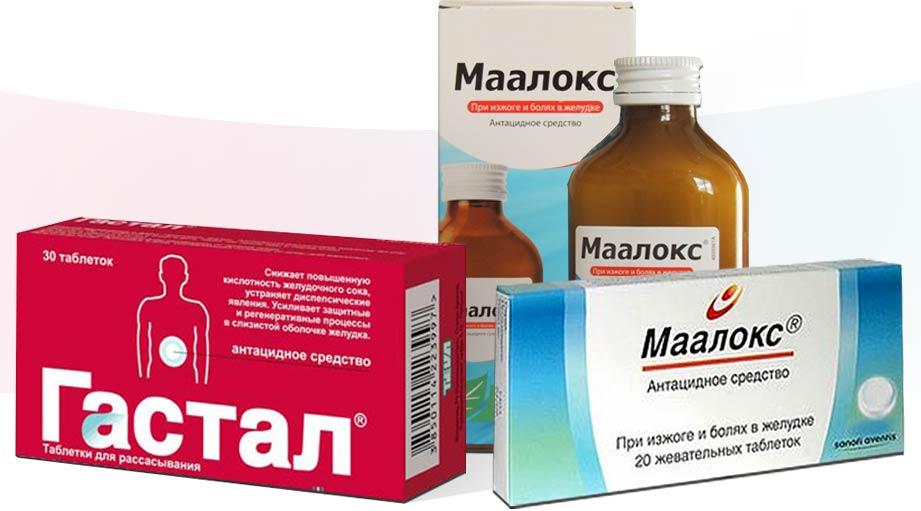 Антациды: перечень препаратов, особенности применения