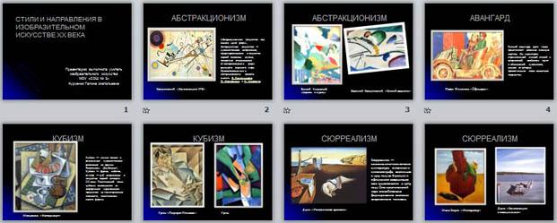 Что такое стиль в искусстве?. мир вокруг нас