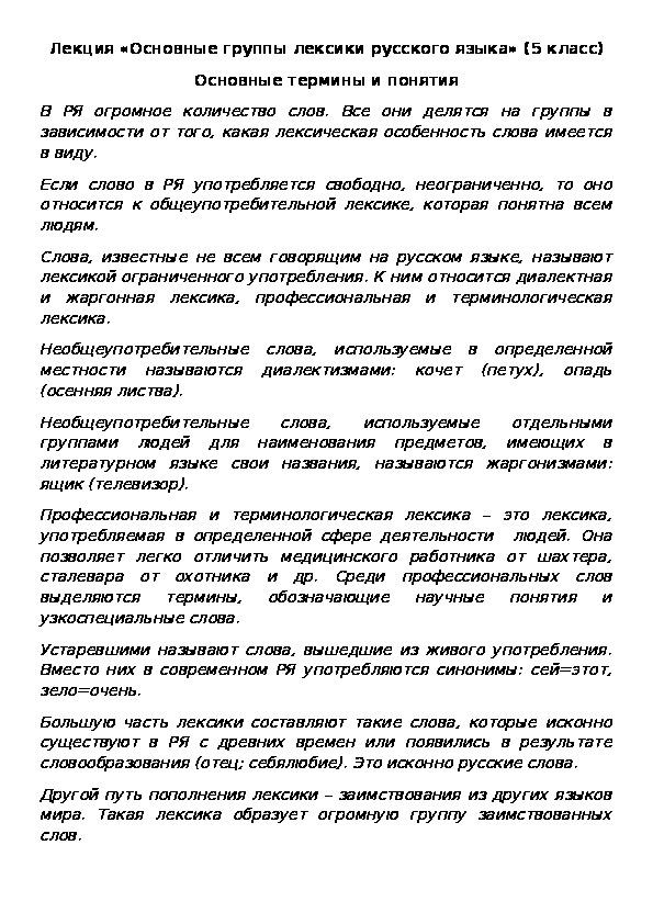 Профессиональные слова: примеры. слова-профессионализмы   klevo.net