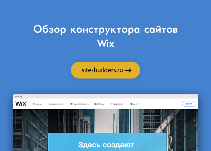 Конструктор сайтов: что это и для чего он нужен?