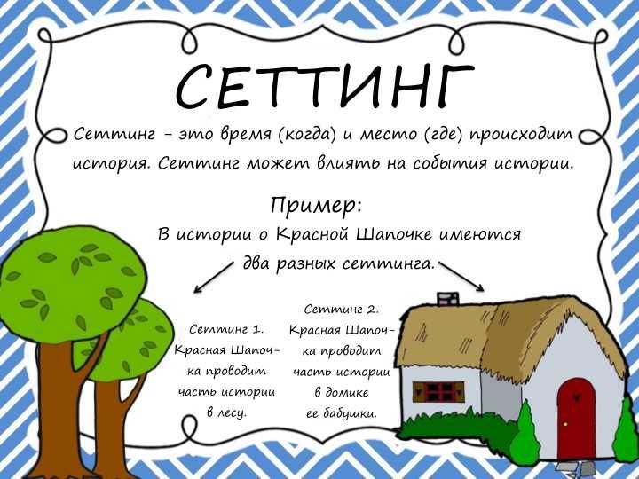 Статья выбираем сеттинг для своей игры | все о настольных играх - tesera.ru